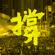 撐 - HOCC, Anthony Wong, Dwagie, Panai, 吉那罐子樂團, Sorry Youth, 林理惠, Sonic Deadhorse, 張雅淳, Community Service, Suming Rupi, Zi Xuan Huang, Yang Show King, Fire EX., The Chairman, 儲見智 & Hsieh Ming-Yu