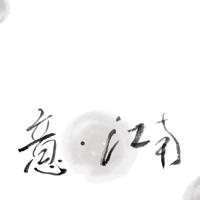 群星 - 意•江南 artwork