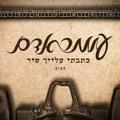 Israel Top 10 Israeli Songs - כתבתי עלייך שיר - Omer Adam