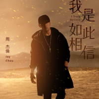 Jay Chou - I Truly Believe (Movie