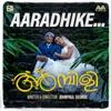 Aaraadhike From Ambili Single