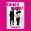 Raim & Artur - Самая вышка artwork