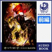 オーバーロード9 破軍の魔法詠唱者(前編)