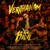 Verithanam From Bigil - A. R. Rahman & Thalapathy Vijay mp3