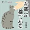 吾輩は猫である - 夏目漱石