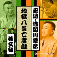【猫間川寄席ライブ】 地獄八景亡者戯