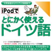 iPodでとにかく使えるドイツ語ー日常会話からマニアック表現まで