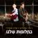 Dudu Aharon & Eden Meiri - בחלומות שלנו