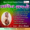 Prachin Bhajano Pt 1 Guru Mahima