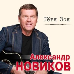 Тетя Зоя - Single