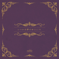 edda - いつかの夢のゆくところ artwork