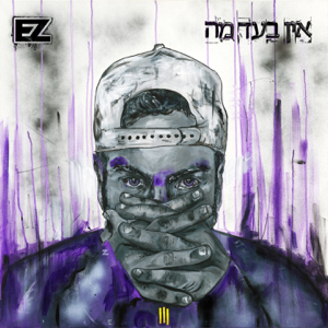 E-Z - אין בעד מה