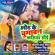 Oth Ke Chumawan Kahiya Hoi - Khesari Lal Yadav & Priyanka Singh
