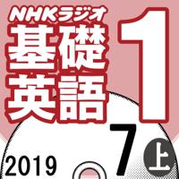 NHK 基礎英語1 2019年7月号(上)