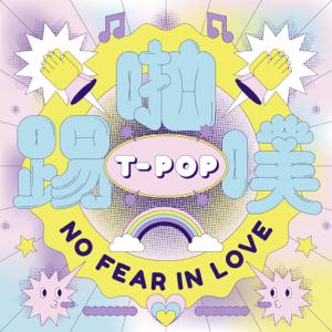 群星 - T-POP: No Fear in Love - EP