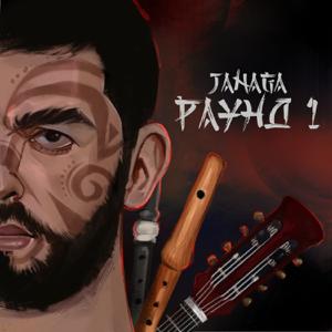 JANAGA - РАУНД 1 - EP