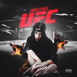 Альбом «Девочка UFC (feat  Tribeat) [SoundTrack Edit] - Single» (Nara  Play) в iTunes