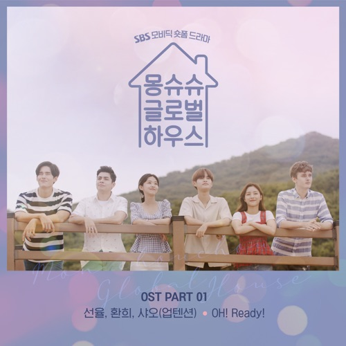 SUNYOUL, HWANHEE & XIAO – MONCHOUCHOU Global House OST Part.1