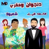 Donjwan W Fa2ry (feat. Shaaban Abd El Rehim) - Muhammed Diaa