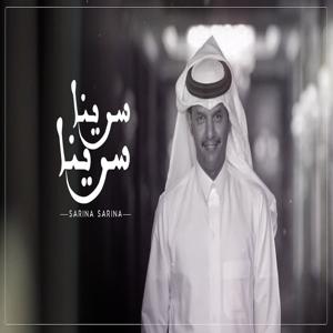 حسين ال لبيد - Sarena Sarena