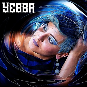 Royal Sadness - Yebba