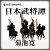 日本武将譚 - 菊池寛