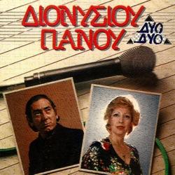 Album: Dio Dio by Stratos Dionisiou Poli Panou - Free Mp3