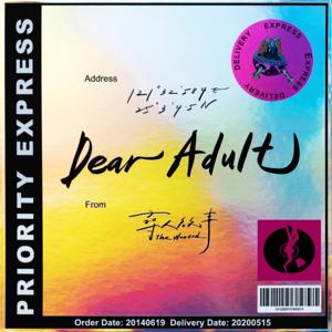 尋人啟事 - Dear Adult