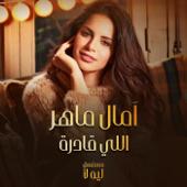Elly Qadra - Amal Maher