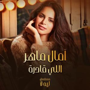 Amal Maher - Elly Qadra