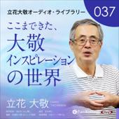 立花大敬オーディオライブラリー37「ここまできた、大敬インスピレーションの世界」