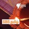 SBS Tamil - SBS தமிழ்