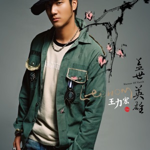 Wang Leehom - Kiss Goodbye