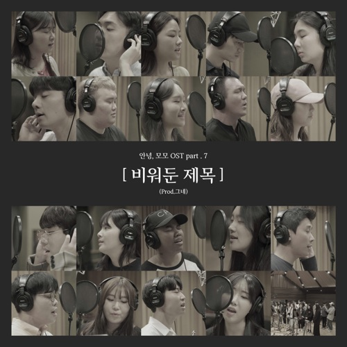 Various Artists – Goodbye, Hello OST Part.7