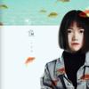 王貳浪 - 像魚 插圖
