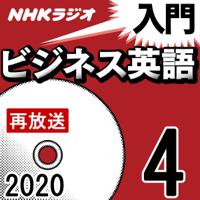 NHK 入門ビジネス英語 2020年4月号
