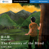 The Country of the Blind: Mandarin Companion Graded Readers: Level 1, Simplified Chinese Edition (Unabridged) - H.G. Wells