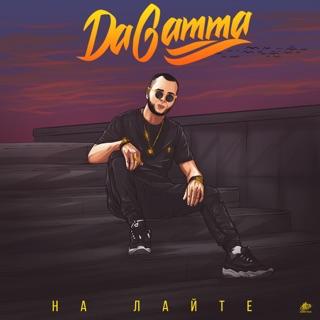 dagamma - Файя ман