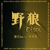 寶石Gem - 野狼Disco (feat. 陳偉霆) 插圖