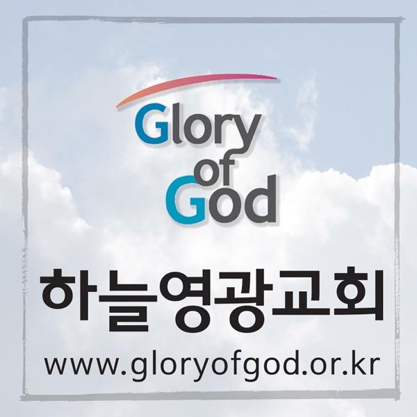 하늘영광교회 금요예배 설교- 박순용 목사