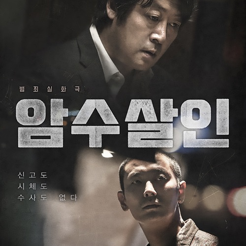 Mok Young Jin – Dark Figure of Crime (Original Motion Picture Soundtrack)