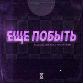 Еще побыть (feat. Настя Чонь) - MacculloNe
