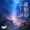 星影のエール by GReeeeN