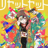 リセットセット-ナナヲアカリ