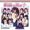 眼鏡の男の子/ニッポンノD・N・A!/Go Waist (配信盤A) - EP