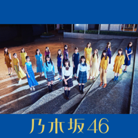 夜明けまで強がらなくてもいい (Special Edition) - 乃木坂46