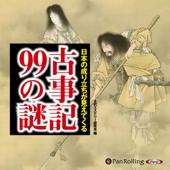 日本の成り立ちが見えてくる古事記99の謎