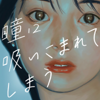美的計画 - 瞳に吸い込まれてしまう (feat. 謎女) artwork