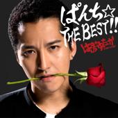 ぱんち☆THE BEST!! - ぱんち☆ゆたか Cover Art