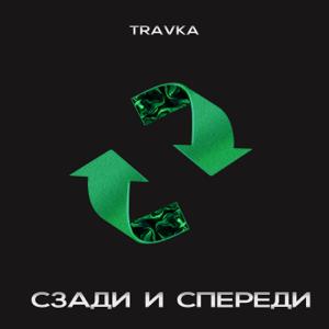 Travka - Сзади и спереди